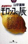 モロッコの辰 愚連隊列伝 (幻冬舎アウトロー文庫) [ 山平重樹 ]