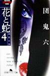【送料無料】花と蛇(4(調教の巻)) [ 団鬼六 ]