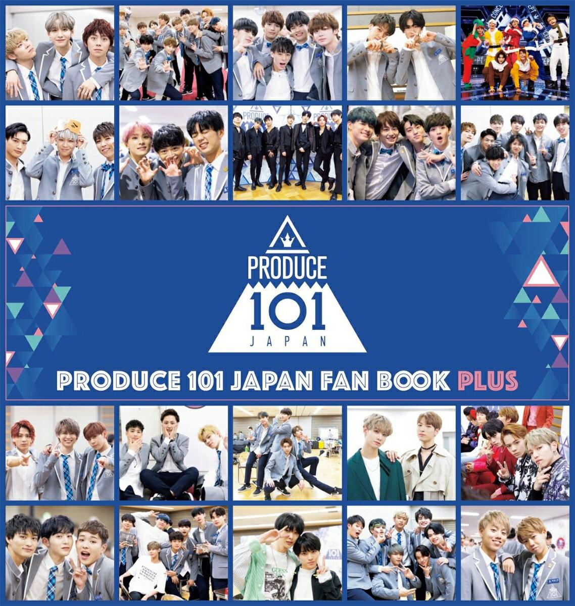 PRODUCE 101 JAPAN FAN BOOK PLUS (仮)