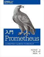 入門 Prometheus