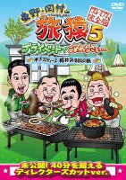 東野・岡村の旅猿5 プライベートでごめんなさい・・・木下プロデュース、軽井沢・BBQの旅 プレミアム完全版
