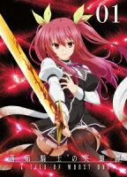 落第騎士の英雄譚 第1巻【Blu-ray】
