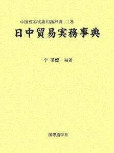 【送料無料】中国貿易実務用語辞典(3巻)