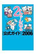 2ちゃんねる公式ガイド(2006)