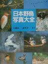 【送料無料】日本野鳥写真大全