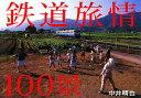 【送料無料】鉄道旅情100景 [ 中井精也 ]