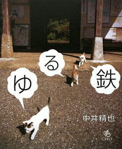 【送料無料】ゆる鉄 [ 中井精也 ]