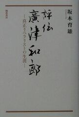 【送料無料】評伝廣津和郎