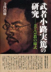 「武者小路実篤の研究」の表紙