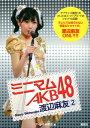【楽天ブックスなら送料無料】ミニマムAKB48渡辺麻友(2) [ アイドル研究会(鹿砦社内) ]