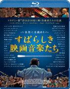 すばらしき映画音楽たち【Blu-ray】