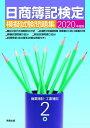 2020年度版 日商簿記検定模擬試験問題集 2級 商業簿記・