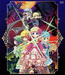 劇場版 探偵オペラミルキィホームズ 〜逆襲のミルキィホームズ〜