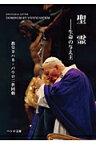 聖霊 生命の与え主 教皇ヨハネ・パウロ二世回勅 (ペトロ文庫) [ ヨハネ・パウロ2世 ]