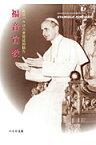 福音宣教 教皇パウロ六世使徒的勧告 (ペトロ文庫) [ パウルス(6世 1897-1978 教皇 ]