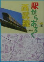 【送料無料】駅からあるく西武線