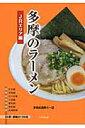 多摩のラーメン(JRエリア編)