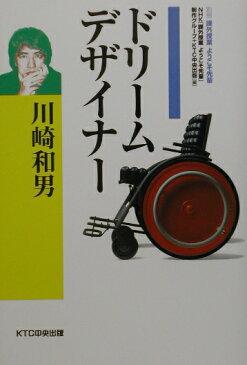 川崎和男ドリームデザイナー 課外授業ようこそ先輩別冊 [ 日本放送協会 ]
