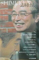 志村けんさん死去。死亡原因は新型コロナウイルスによる肺炎