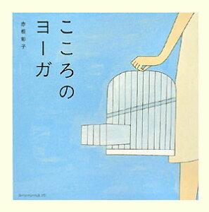 【送料無料】こころのヨ-ガ [ 赤根彰子 ]