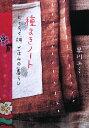 【送料無料】種まきノ-ト