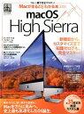 Macがまるごとわかる本(2018) macOS High Sierra (100%ムックシリーズ 家電批評特別編集)