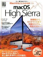 Macがまるごとわかる本(2018)