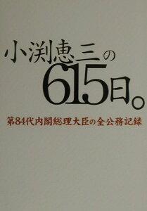 小渕恵三の615日。