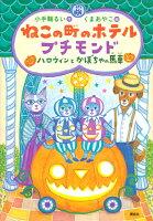 ねこの町のホテル プチモンド ハロウィンとかぼちゃの馬車