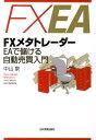 【送料無料】FXメタトレーダーEAで儲ける自動売買入門