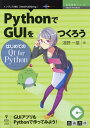 OD>PythonでGUIをつくろう はじめてのQt for Python (E-Book/Print Book 技術書典SERIES) [ 浅野一雄 ]