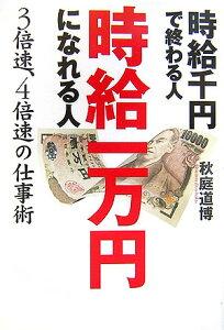 【送料無料】時給千円で終わる人時給一万円になれる人