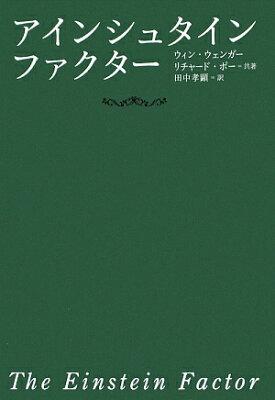 【送料無料】アインシュタイン・ファクター
