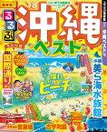 るるぶ沖縄ベスト('18) (るるぶ情報版)