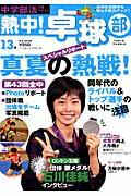 【送料無料】熱中!卓球部(vol.13)