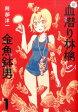 新・血潜り林檎と金魚鉢男(1)