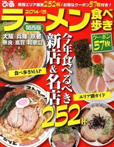 【楽天ブックスならいつでも送料無料】ラーメン食べ歩き(2014〜15 関西版)