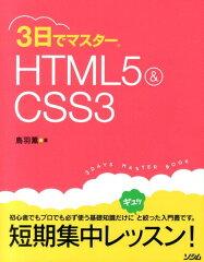 【楽天ブックスならいつでも送料無料】3日でマスターHTML5&CSS3 [ 鳥羽薫 ]