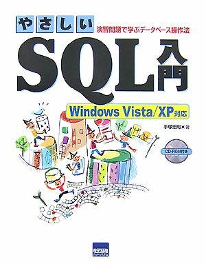 やさしいSQL入門(Windows Vista/X) 演習問題で学ぶデータベース操作法 [ 手塚忠則 ]