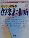 書籍『パソコンで学ぶ点字楽譜の作り方』B'Scoreプロジェクト