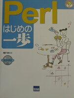 Perlはじめの一歩