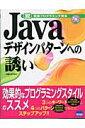 Javaデザインパタ-ンへの誘い [ 小泉ひよ子 ]
