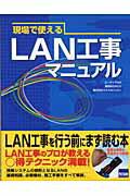 現場で使えるLAN工事マニュアル