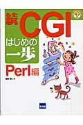 CGIはじめの一歩(続(Perl編))