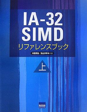 IA-32 SIMDリファレンスブック(上) [ 中田潤也 ]