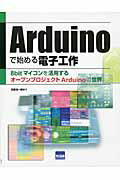 【送料無料】Arduinoで始める電子工作
