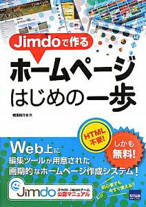 【送料無料】Jimdoで作るホ-ムペ-ジはじめの一歩