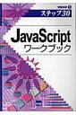 【送料無料】JavaScriptワ-クブック
