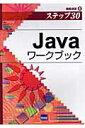 Javaワークブック ステップ3...