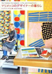 【送料無料】【インテリア_ポイント5倍】マリメッコのデザイナーの暮らし [ ジュウ・ドゥ・ポゥ...